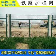 定制铁路线路防护栅栏 肇庆高速护栏网厂家 惠州铁丝栏网