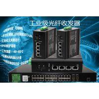 工业级千兆双纤1光4电光纤收发器