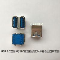 USB 3.0双层A母180度直插长度14.8有卷边四只弯脚