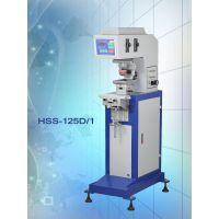 供应HSS-125D/1气动单色油墨移印机