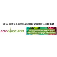 2019年第14届中东迪拜国际塑料展中国总代理