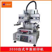 平面丝印机 半自动 气动 单色 丝印机 厂家供应 2030 丝网印刷机