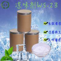 清凉剂WS-23 凉味剂WS-23薄荷酰胺薄荷酰胺长效清凉原料1000克