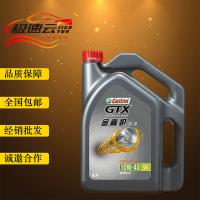 Castrol金嘉护 SN 10W-40 合成机油 汽车发动机润滑油 4L