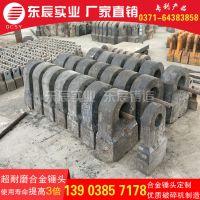 常年供应石料厂锤头砂石料生产设备锤头 破碎石灰石锤头