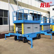 厂家直销常规10米500公斤移动式液压升降平台 剪叉式电动升降机--龙铸机械