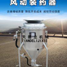 天德立BQF系列25米风动装药器 井下用有搅拌装置机械式气动装药器