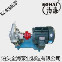 厂家直销 齿轮泵 KCB18.3 食品泵增压泵输送泵