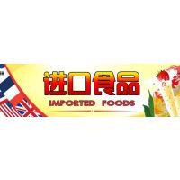 上海食品进口报关代理需要的资质