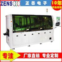 供应国产波峰焊ZS-350LFC 正思视觉 无铅波峰焊 焊锡 专业