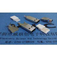 USB A公 折叠焊线式/2.0版/长体一体式白胶芯/铁壳铜端 LPC