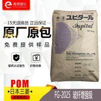 POM 日本三菱 FG2025 增强级耐磨高强度 纺织机零部件pom塑料原料