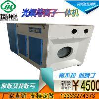 工业用 一体机废气处理设备 低温等离子光氧废气净化一体机