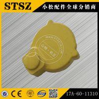 (特价)小松配件,220-8M0液压油箱盖20Y-60-42143