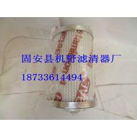 贺德克滤芯0160D020BH/HC