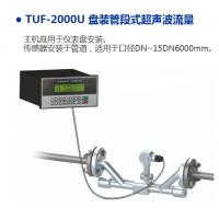 专业可定制 管段式 超声波流量计 高精度 超声波流量计