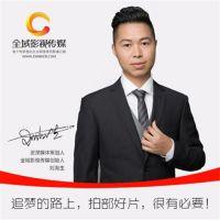 广州宣传片制作,全域影视传媒(图),广州宣传片制作流程