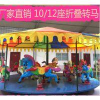 公园玩具12-16座简易转马现货 简易移动转马厂家直销 赶庙会流动转马游乐设备
