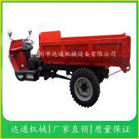 供应达通DT-1350柴油农用三轮车 矿用三轮车