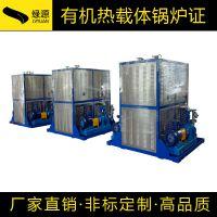 【绿源】电热专家 厂家直销 非标定制 煤改电 电加热导热油锅炉