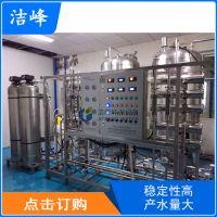 厂家直销洁峰体外诊断试剂纯化水设备 医用药用纯化水设备 稳定性高