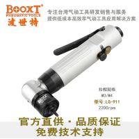 供应BOOXT波世特气动拉帽枪LG-911弯头拉铆枪直角螺母铆机包邮