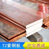 标准止水紫铜板 紫铜板厂家