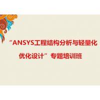 """""""ANSYS工程结构分析与轻量化优化设计""""专题培训班"""