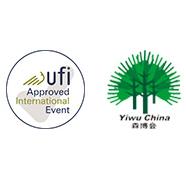 2017中国义乌国际森林产品博览会(简称森博会)