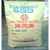 台塑烯挤出级PP 高硬度管材应用高透明度低溶脂台湾台塑PP1009