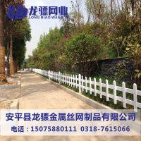 公园矮栅栏价格 新农村建设矮栅栏 园林绿化隔离栏