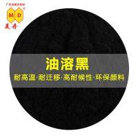 油溶黑27透明黑染料溶剂黑广告彩绘油墨塑料用黑色油溶性染料