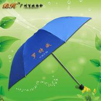 定制-罗特威广告三折伞 广州雨伞定制 雨伞厂家