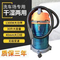 大功率吸尘器商用汽车 工业商用吸尘器干湿两用汽车吸尘器30L桶式