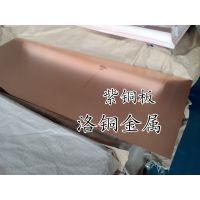 来图切割加工 库存TP2紫铜板 纯铜板促销 高精导电导热紫铜板 现货