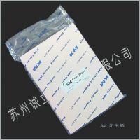 苏州诚立m-3无尘纸 进口无尘纸 工业无尘纸 医用吸水纸 ,环保绿色