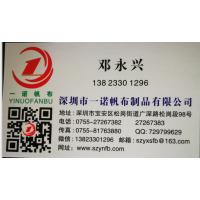 深圳市一诺帆布制品有限公司