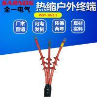 WSY-103.1三芯交联电缆附件25-50户外高压电缆热缩终端头10KV