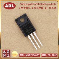 奥德利 快恢复二极管 MURF1040CT 10A400V TO-220F 进口芯片 厂家