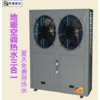 地暖空调热水三合一 空气能热泵 天维宝乐7匹 大连空气能直销