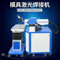 深圳激光模具焊接机金属塑胶模具修复修补易学易用