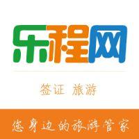 上海签证加急加快办理
