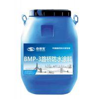 森德宝BMP-3聚合物路桥防水涂料 森德宝路桥专用防水涂料
