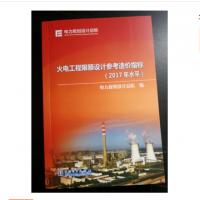 新书促销_火电工程限额设计参考造价指标(2017年水平)电力规划设计总院编