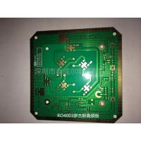 印刷电路板PCB_高频电路板加工价格_鑫成尔电子
