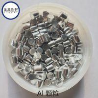 高纯铝颗粒 铝粒 Al Pellet 铝蒸发颗粒