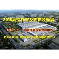 2018第五届中国(北京)国际高空作业与防护装备展览会
