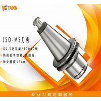 ISO20 ISO25 ER16 ER20MS 北京精雕刀柄 雕刻机刀柄