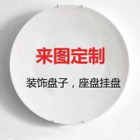 定制陶瓷盘图案自选照片印制logo定做纪念摆件创意礼品