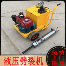 辽宁朝阳液压岩石劈裂机/破石器用于矿山石材开采 派力恩